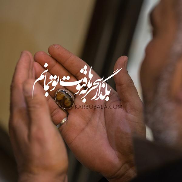 شعر - ماه رمضان و امام زمان (عج)