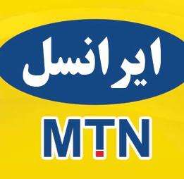 شارژ رایگان پنج هزار تومانی ایرانسل نامحدود