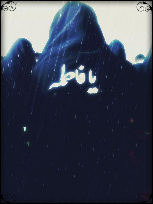 چهل منقبت حضرت زهرا (س)