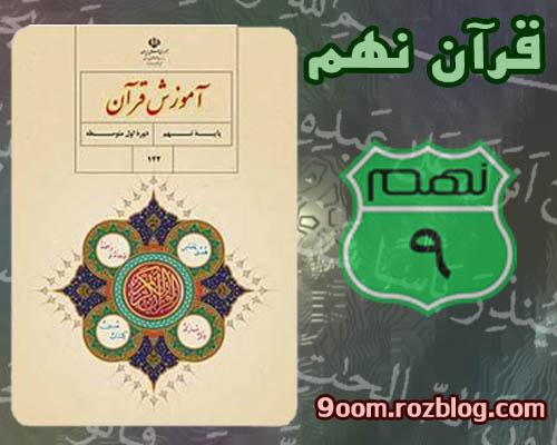 کتاب قرآن پایه نهم