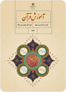 دانلود نمونه سوال قرآن نهم نوبت دوم