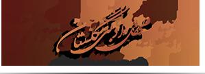 محفل ادبی گلستان
