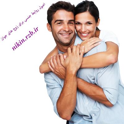اصول روابط جنسی برای زوج های جوان