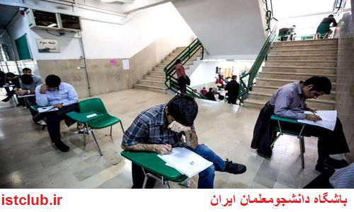 ظرفیت پذیرش دانشجویان به تفکیک گروههای آزمایشی مختلف منتشر شد