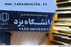 تسهیلات دانشگاه یزد به رتبههای برتر کنکور سراسری 94