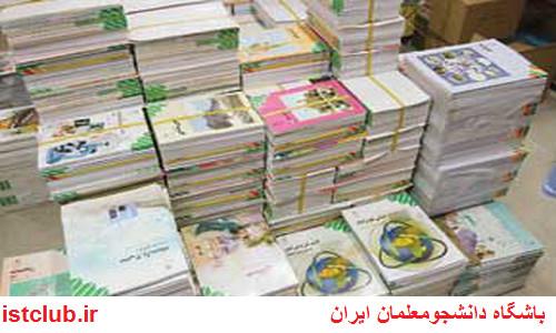 اطلاعیه برگزاری دوره های تأمین مدرسی کتابهای جدیدالتألیف