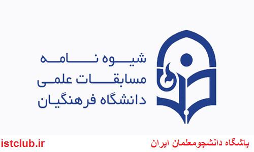 شیوه نامه برگزاری مسابقات علمی دانشجو معلمان