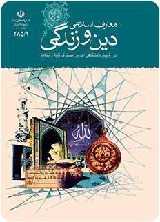 دانلود کتاب معارف اسلامی دین و زندگی پیش دانشگاهی (تجربی)