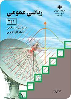 دانلود کتاب ریاضی عموی (1) و (2) پیش دانشگاهی (تجربی)