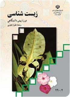 دانلود کتاب زیست شناسی پیش دانشگاهی (تجربی)