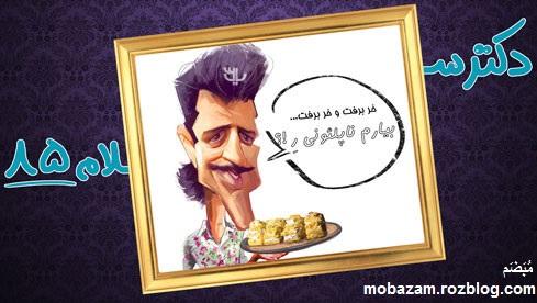 مجموعه طنز دکتر سلام قسمت 85