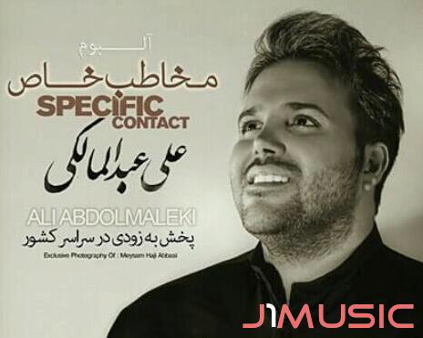 دانلود آلبوم مخاطب خاص از علی عبدالمالکی