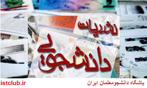 دوره نشریات دانشجویی بسیج دانشجویی دانشگاههای خراسان رضوی در حال برگزاری است