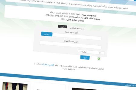 اسکریپت آپلود سنتر فارسی عکس CF Image Hosting 2.4.1