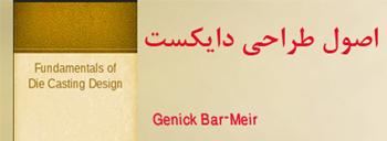 اصول طراحی دایکست (G.bar-Meir)