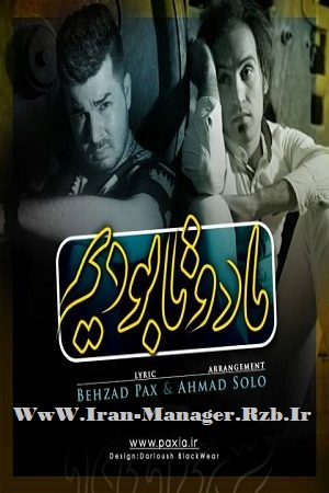 دانلود آهنگ جدید بهزاد پکس و احمد سلو به نام ما دو تا بودیم