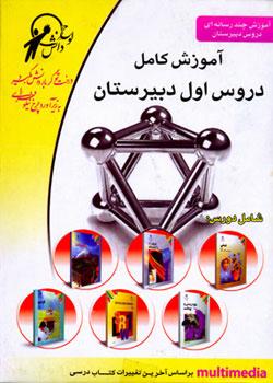 آموزش تصویر کلیه دروس اول دیرستان
