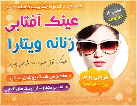 عینک زنانه ویتارا