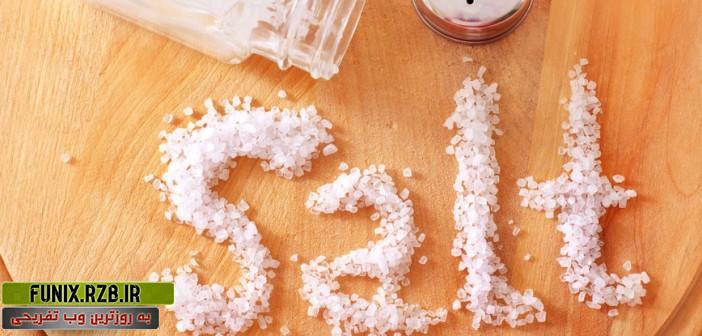 عوارض جانبی مصرف نمک زیاد را بشناسید.