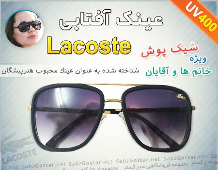 خرید اینترنتی عینک اسپرت Lacoste