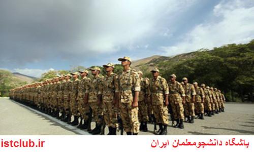 اعلام زمان آموزش نظامی ویژه طرح سربازی «هیأت علمی»