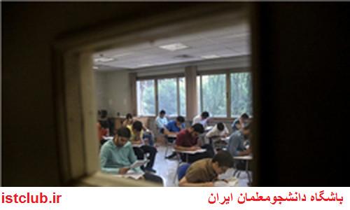 دفترچه راهنمای ثبتنام بدون آزمون دانشگاهها امروز منتشر میشود