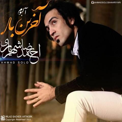 دانلود آلبوم جدید احمد سلو به نام آخرین بار