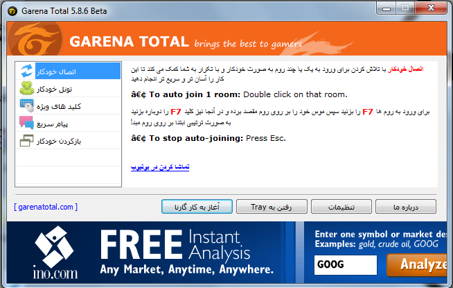 دانلود برنامه گارنا توتال(Garena Total)(آپدیت) ورژن 5.8.6 Beta