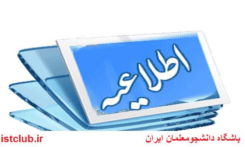 کیفیت ارسال و بارگذاری آثار نفرات اول رشته های جشنواره علمی ، ادبی و هنری