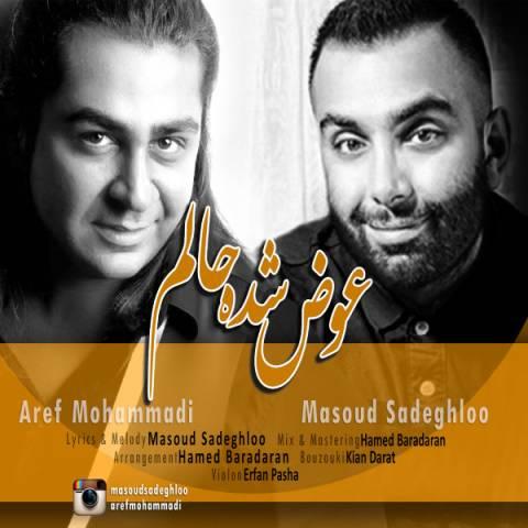 مسعود صادقلو و عارف محمدی به نام عوض شده حالم