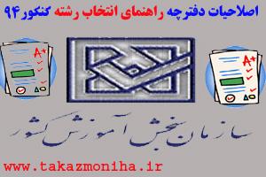 اصلاحيات دفترچه راهنماي انتخاب رشته هاي تحصيلي کنکور 94