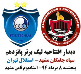 افتتاحیه لیگ برتر در مشهد
