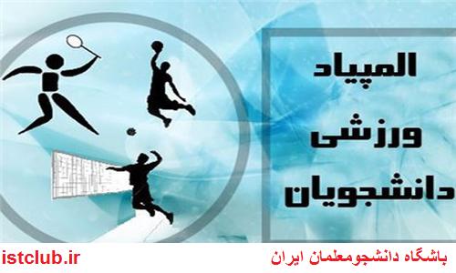 تحقق اهداف فرهنگی، علمی و ورزشی با برگزاری المپیاد ورزشی دانشجویان