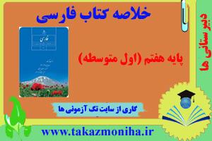 دانلود خلاصه درس فارسی پایه هفتم