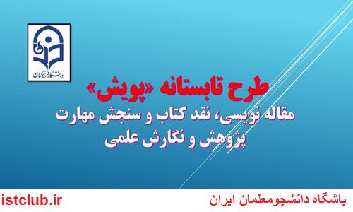 طرح تابستانه پویش دانشگاه فرهنگیان