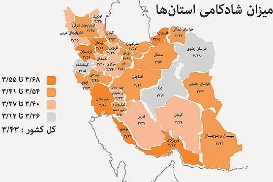 زنجان،شادترین استان ایران