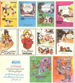 داستان های قدیمی برای کودکان