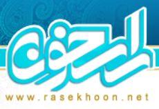مسابقه روزانه راسخون 23 بهمن 95