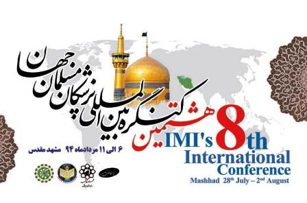 هشتمین کنگره بین المللی پزشکان جهان اسلام