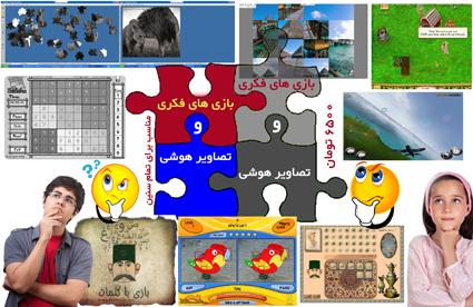 بازی های فکری کودکان
