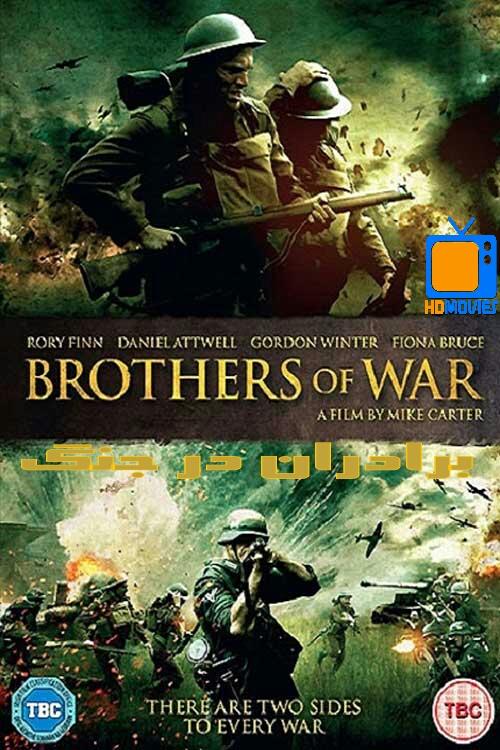 ﺩﺍﻧﻠﻮﺩ ﻓﯿﻠﻢ Brothers of War 2015 ﺑﺎ ﮐﯿﻔﯿﺖ DVDrip