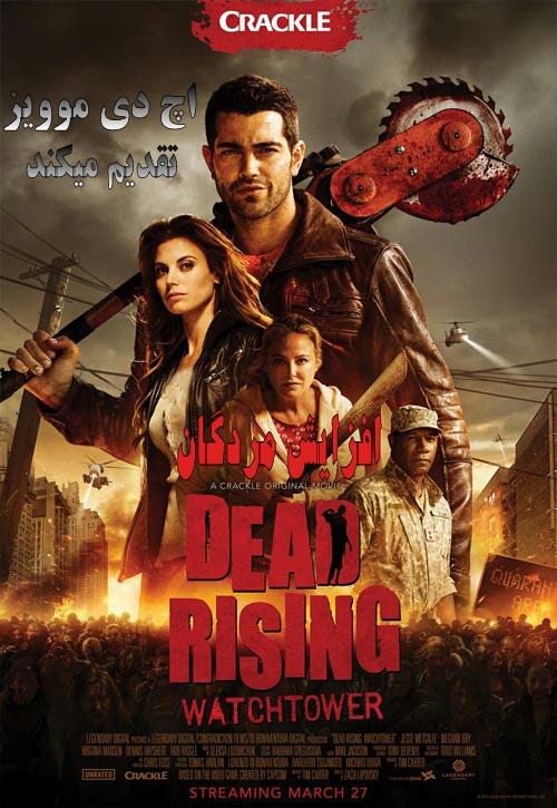 ﺩﺍﻧﻠﻮﺩ ﻓﯿﻠﻢ Dead Rising: Watchtower 2015 ﺑﺎ ﮐﯿﻔﯿﺖ BRrip 1080p