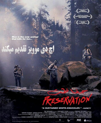 ﺩﺍﻧﻠﻮﺩ ﻓﯿﻠﻢ Preservation 2014 ﺑﺎ ﮐﯿﻔﯿﺖ BRrip 1080p