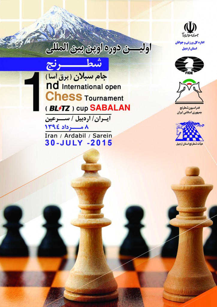 اولین دوره مسابقات بین المللی شطرنج جام سبلان (بلیتس)