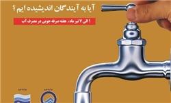 استان زنجان جزو 13 استان با تنش آبی شدید است