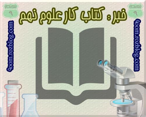 خبر» کتاب کار علوم نهم