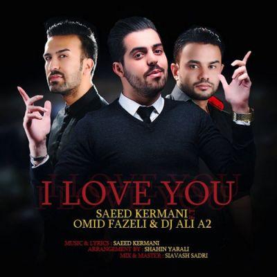 دانلود آهنگ سعید کرمانی و DJ Ali A2 و امید فاضلی بنام من عاشقتم
