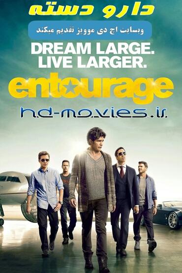 ﺩﺍﻧﻠﻮﺩ ﻓﯿﻠﻢ Entourage 2015 ﺑﺎ ﮐﯿﻔﯿﺖ HDrip 720p