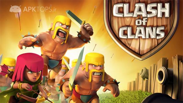 دانلود Clash of Clans 7.156.5 بازی کلش آو کلنز اندروید + کلون + مود