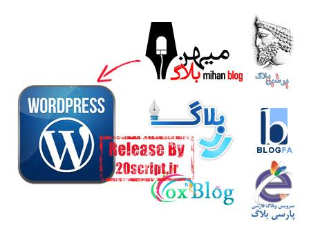آموزش انتقال مطالب از وبلاگها به وردپرس